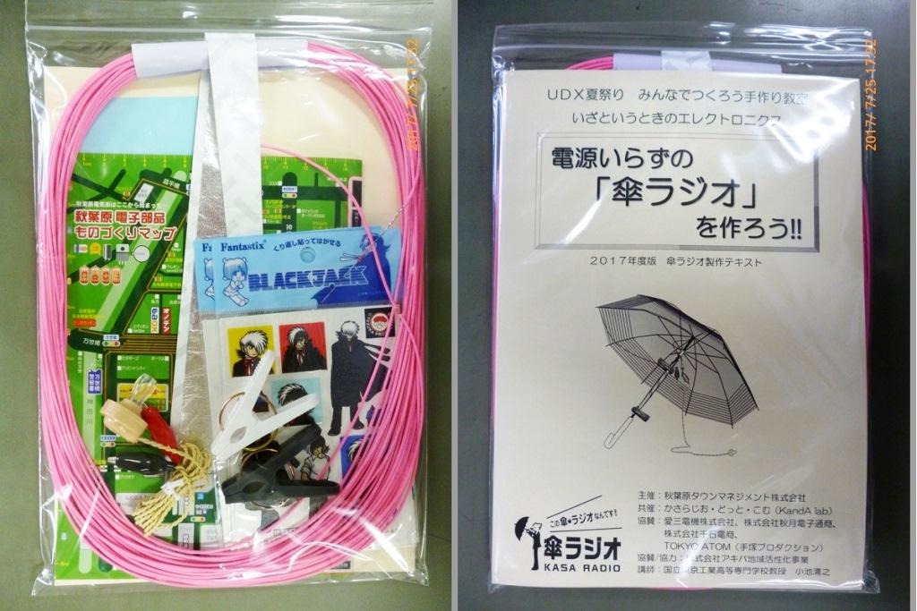 日用品でラジオを作ろう「傘ラジオ」イベント編